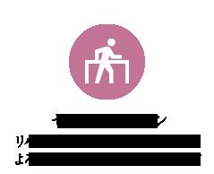センテナリアンリハビリ特化デイサービス、多目的療法